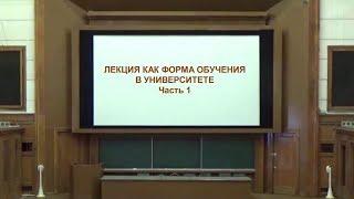 Лекция как форма обучения в университете. Часть 1.
