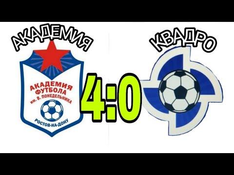 Академия 4:0 Квадро-ДЮСШ-6  23.02.2019г.