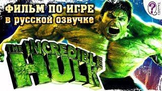 Невероятный Халк (The Incredible Hulk) | Фильм по игре. Русская озвучка (Эксклюзив, дубляж)