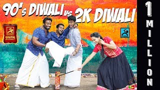 90's Diwali vs 2K Diwali | Ft.Eruma Saani Vijay | Athu Ithu with Ayaz | Black Sheep