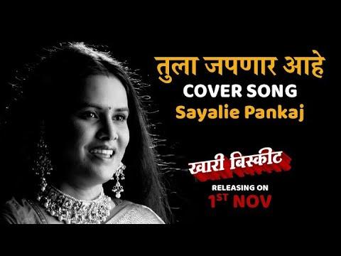 cover-song- -tula-japnar-aahe- -khari-biscuit- -sayalie-pankaj