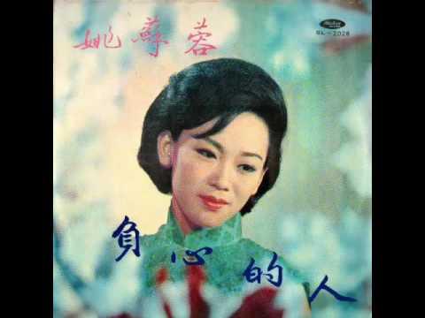 姚蘇蓉 Yao Su Yong-母親你在何方 1967