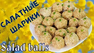 Салатные шарики Мимоза / Mimosa salad balls recipe ♡ English subtitles