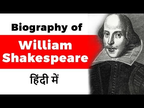 Biography of William Shakespeare, World's greatest dramatist