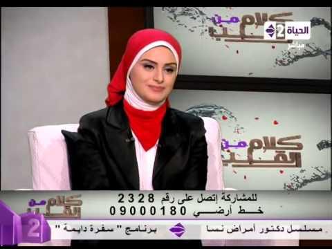 برنامج كلام من القلب - أسباب إلتهاب العضلات - د. سمر العمريطى - Kalam men El qaleb