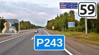 Трасса Р243 на Кострому. ✕ Краснокамск - ✕ Карагай