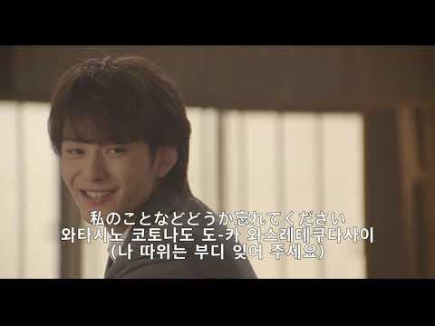내 첫사랑을 너에게 바친다 I Give My First Love To You----lemon(僕の初恋をキミに捧ぐ)yonezu kenshi