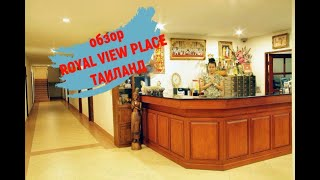 ROYAL VIEW PLACE , royal view place 3, паттайя royal view place, рядом с , отель cosy beach