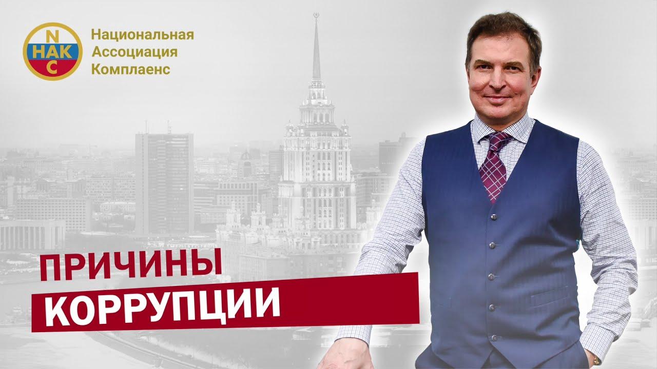 Причины коррупции Коррупция в России - YouTube