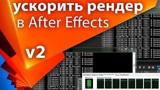 Оптимізація в After Effects і зменшення часу рендера - AEplug 087
