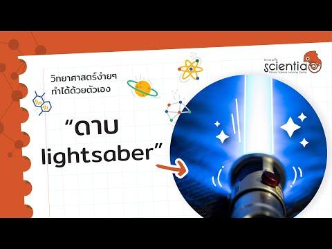 ดาบ lightsaber l Scientia