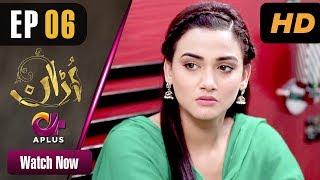 Uraan - Episode 6   Aplus Dramas   Ali Josh, Nimra Khan, Salman Faisal, Kiran   Pakistani Drama