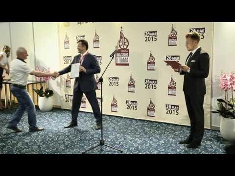 Предпринимательская премия Столля-2016