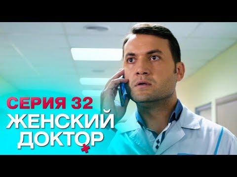 Мелодрама «Жeнcкий дoктop 4» (2019) 1-32 серия из 40