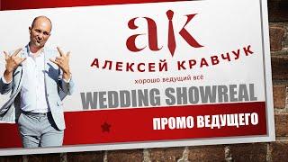 Алексей Кравчук. Хорошо ведущий свадьбы! Промо-ролик 2019