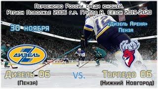Дизель 06 Пенза   Торпедо 06 Нижний Новгород  2 период  30.11.2019
