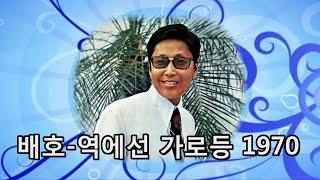 배호~'역에선 가로등' 1970 (원곡 진송남 1968…