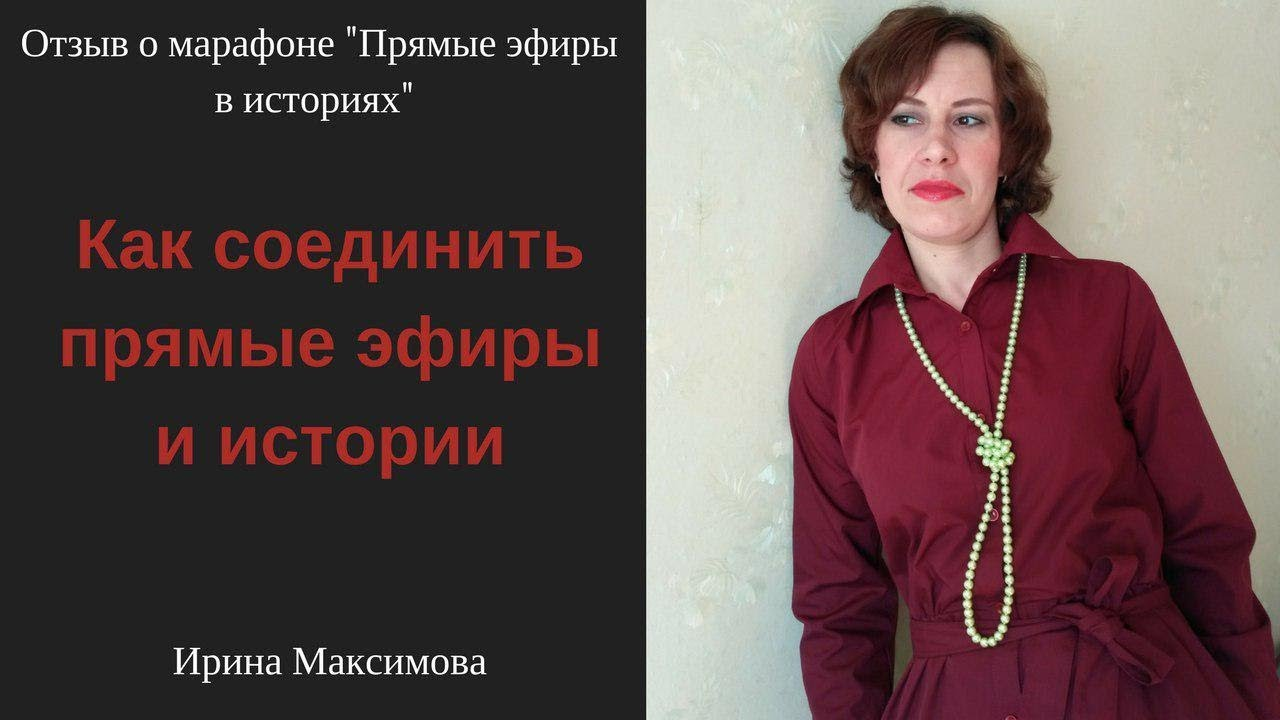 Ирине максимовой мастер классы