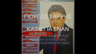 ΓΙΩΡΓΟΣ ΣΑΡΡΗΣ - ΚΑΦΕ ΓΙΑ ΕΝΑΝ (1993)