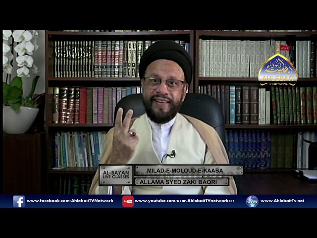 Al Bayan Live Classes with Allama Zaki Baqri I Milad e Moloud e Kaaba I 20 03 2019