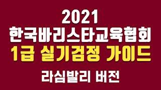 2021 한국바리스타교육협회 1급 실기검정 가이드 [라…