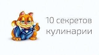 10 секретов кулинарии / Хитрости жизни