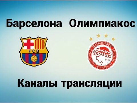 Барселона - Олимпиакос - Где смотреть, по какому каналу трансляция матча 18.10.17