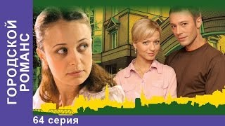 Городской Романс. Сериал. 64 Серия. StarMedia. Мелодрама