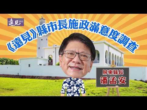 2020《遠見》5星縣市長:屏東縣長 潘孟安|城市學