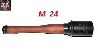 Супер оружейка (№ 10) - Немецкая ручная граната М 24 (реплика ,муляж,макет),называйте как хотите ! )