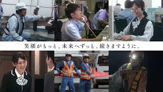 【NEXCO西日本】企業CM 「守りたいもの」篇 thumbnail