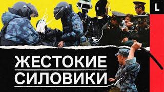 ЖЕСТОКОСТЬ СИЛОВИКОВ В РОССИИ | Почему полиция нарушает закон и что с этим делать?