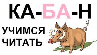 Учим диких животных + учимся читать по слогам! Супер развивалка!