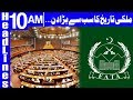 FATA Reforms Bill To Be Tabled In NA Today - Headlines 10 AM - 24 May 2018 - Dunya News
