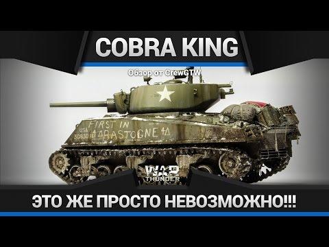 ЭТО НЕВОЗМОЖНО! M4A3E2 JUMBO ЛУЧШИЙ ТАНК WAR THUNDER В АРКАДЕ!