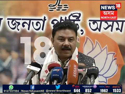 LS Poll : BJP will start campaign from 4th January in Assam Mp3