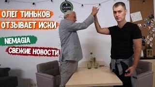 НЕМАГИЯ победила! Олег Тиньков отзывает иски против Немагии | Подробности