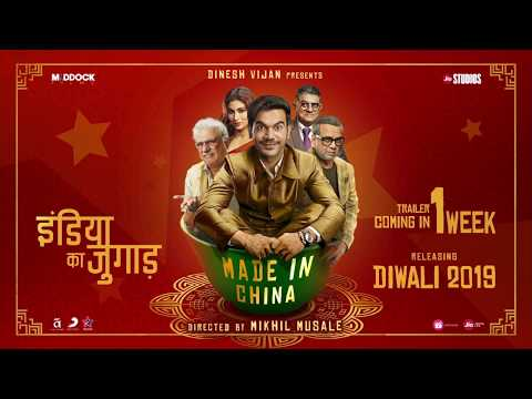 Made In China Motion Poster