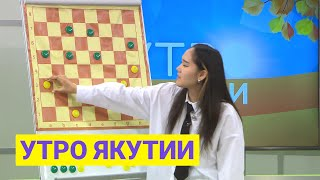 Утро Якутии: Победа якутских шашистов. Выпуск от 14.09.21