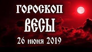 Гороскоп на сегодня 26 июня 2019 года Весы ♎ Новолуние через 6 дней
