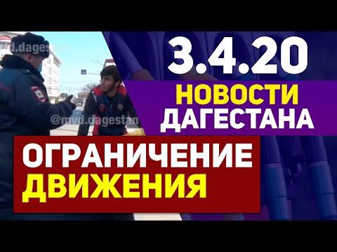 Новости Дагестана 3.4.20