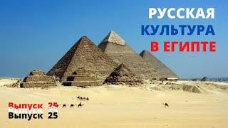 Выпуск 25.  Русская культура в Египте