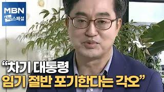 """[시사스페셜] 김동연 전 경제부총리 """"차기 대통령 임기…"""