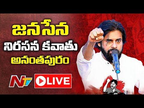 LIVE :Janasena Kavathu Bahiranga Sabha | #PawanKalyan | Anantapur | NTV LIVE