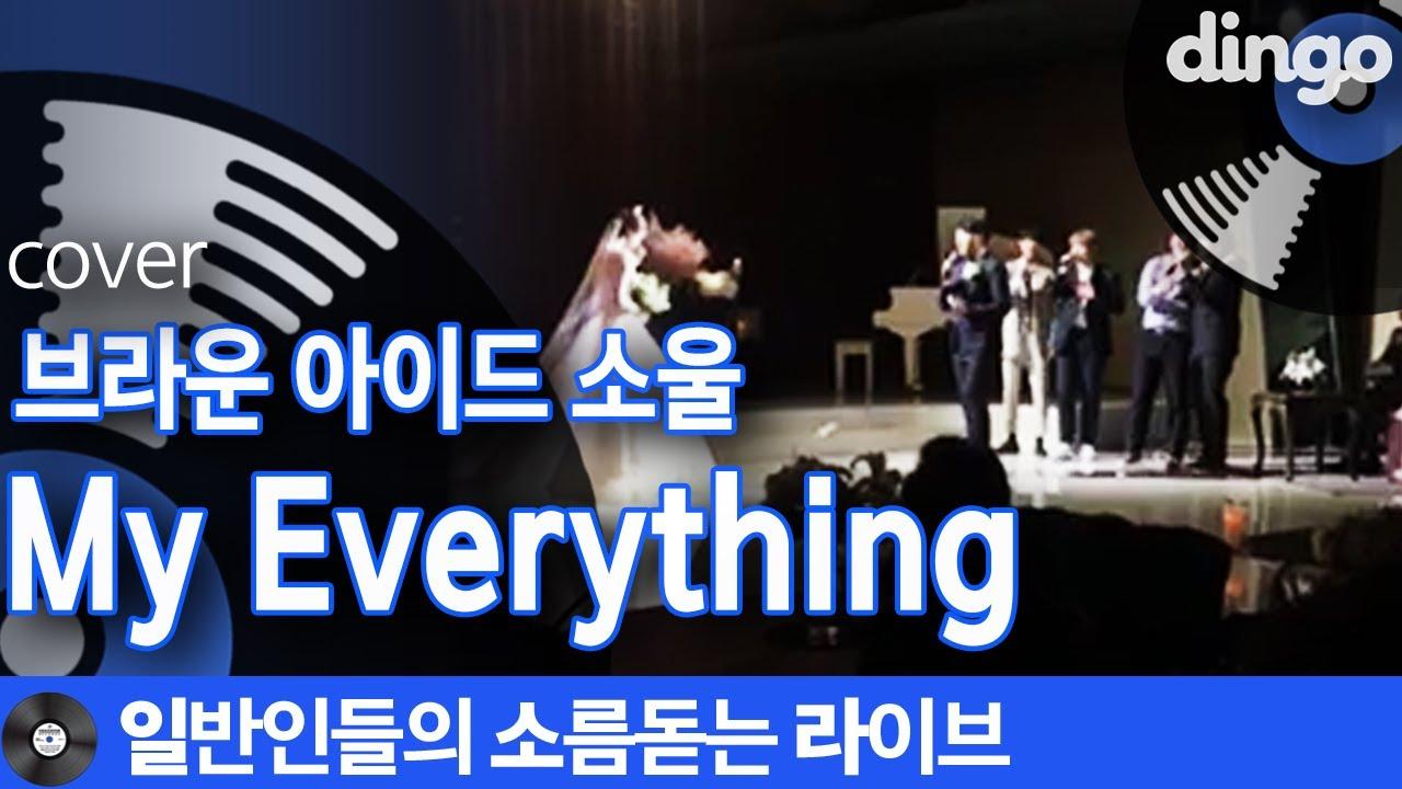 [일소라] 영화를 보는 듯한 전개의 결혼식 축가 'My Everything' (브라운 아이드 소울) cover