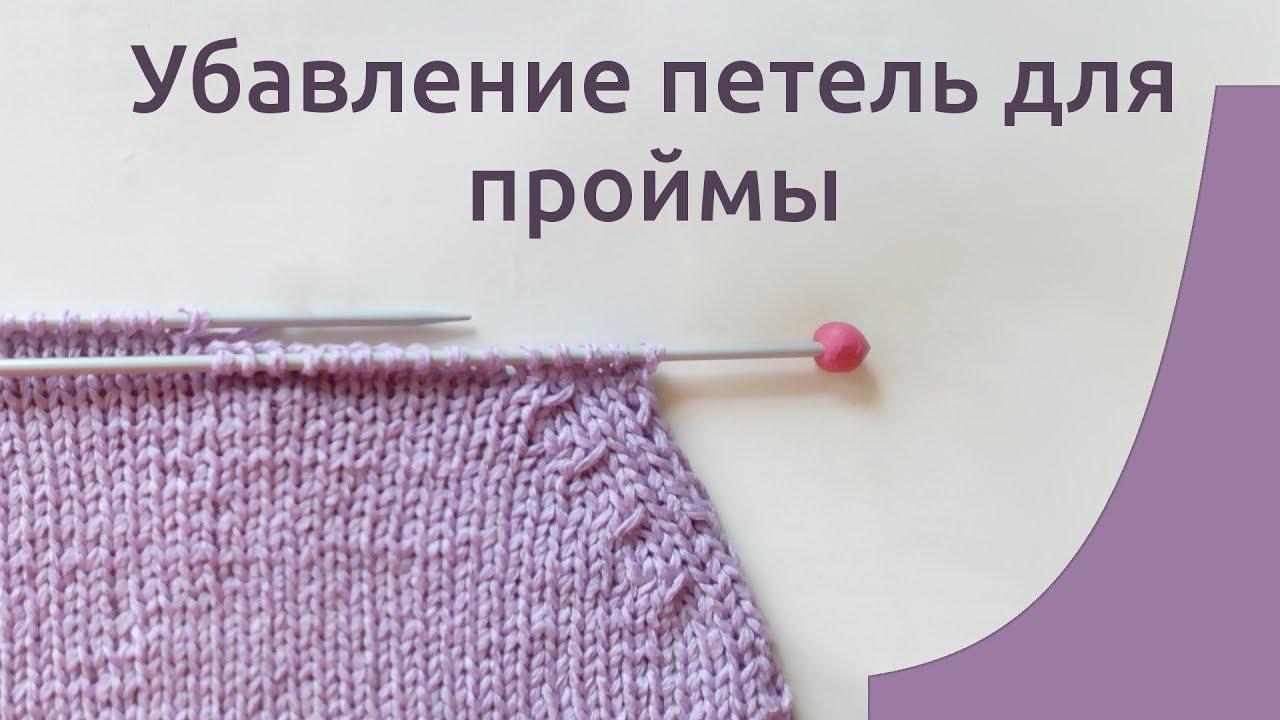Как убавить петли при вязании рукава спицами 56