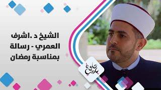 الشیخ د .اشرف العمري - رسالة بمناسبة رمضان - حلوة يا دنيا
