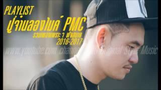 รวมเพลง PMC ปู่จ๋าน ลองไมค์ เพราะๆ ชุดสะพานไม้ไผ่ 2016-2017