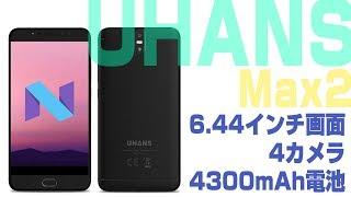 動画の製品 「 UHANS Max 2 」 https://www.gearbest.com/cell-phones/p...