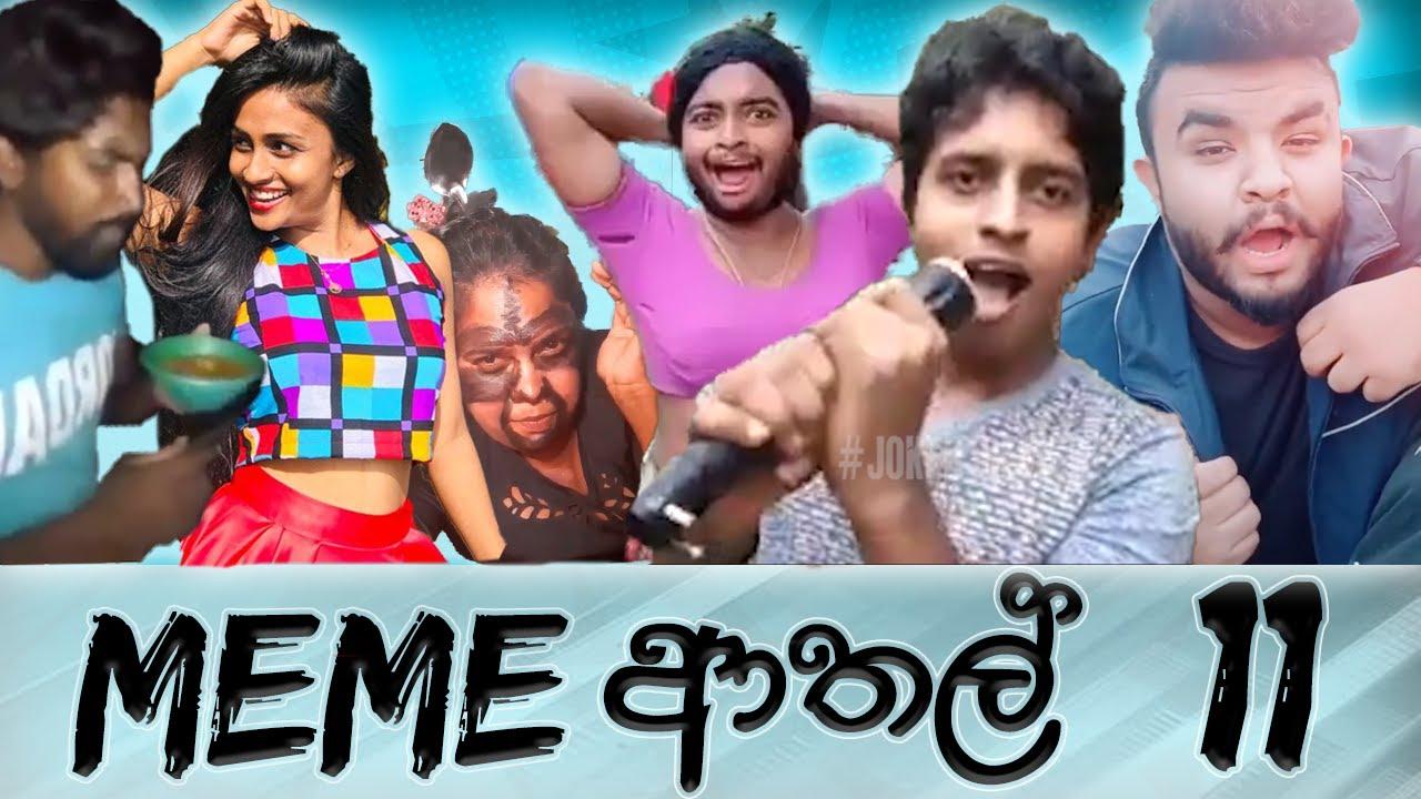 Sinhala Meme Review #11| මීම් ආතල් 😂 | Joker